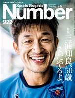 Number(ナンバー) 922号