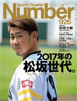 Number(ナンバー) 926号
