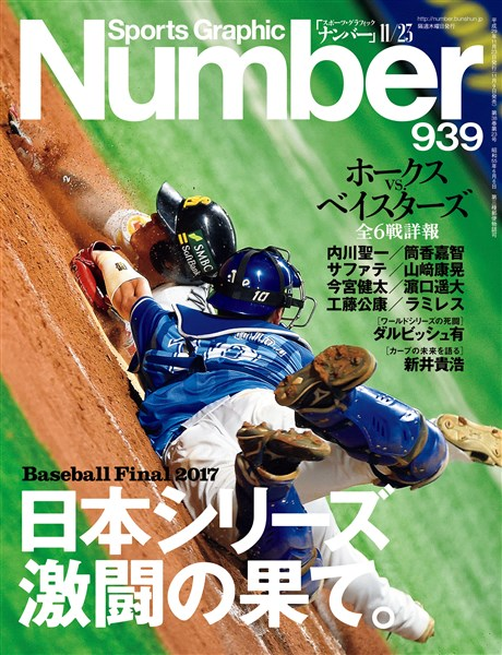Number(ナンバー) 939号