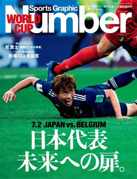 Number(ナンバー) 日本代表 未来への扉 (Sports Graphic Number(スポーツ・グラフィック ナンバー))
