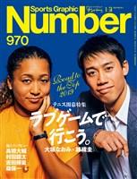 Number(ナンバー) 970号
