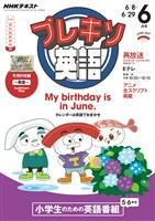 NHKテレビ プレキソ英語  2017年6月号