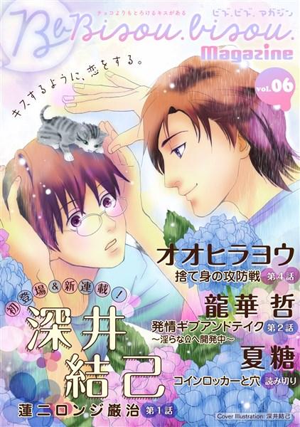 ビズ.ビズ.Magazine vol.6