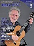 現代ギター 2014年8月号