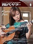 現代ギター 2014年9月号