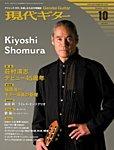 現代ギター 2014年10月号