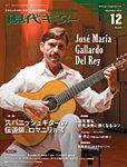 現代ギター 2014年12月号
