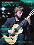 現代ギター 2015年2月号