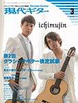 現代ギター 2015年3月号