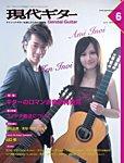 現代ギター 2015年6月号
