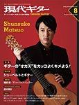 現代ギター 2015年8月号
