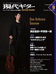 現代ギター 2015年9月号