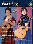 現代ギター 2015年10月号