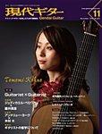 現代ギター 2015年11月号