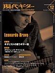 現代ギター 2015年12月号