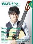 現代ギター 2016年3月号