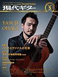 現代ギター 2016年5月号