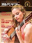 現代ギター 2016年6月号