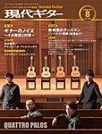 現代ギター 2016年8月号