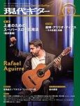 現代ギター 2016年9月号