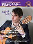 現代ギター 2016年10月号