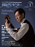 現代ギター 2017年3月号