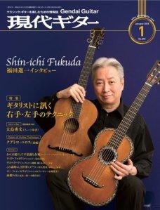 現代ギター 2018年1月号