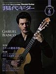 現代ギター 2018年6月号