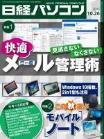 日経パソコン 2015年10月26日号