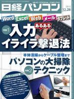 日経パソコン 2015年12月28日号