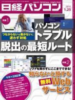 日経パソコン 2016年1月25日号