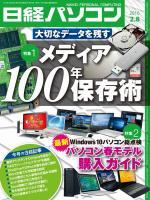 日経パソコン 2016年2月8日号