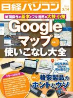 日経パソコン 2016年3月14日号