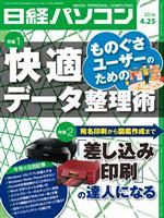 日経パソコン 2016年4月25日号