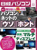 日経パソコン 2016年5月9日号