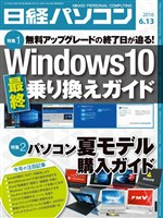 日経パソコン 2016年6月13日号