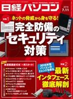 日経パソコン 2016年7月11日号
