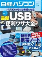 日経パソコン 2016年8月8日号