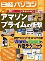 日経パソコン 2016年9月26日号