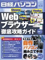 日経パソコン 2016年10月10日号