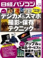 日経パソコン 2016年11月28日号
