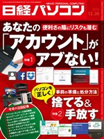 日経パソコン 2016年12月26日号