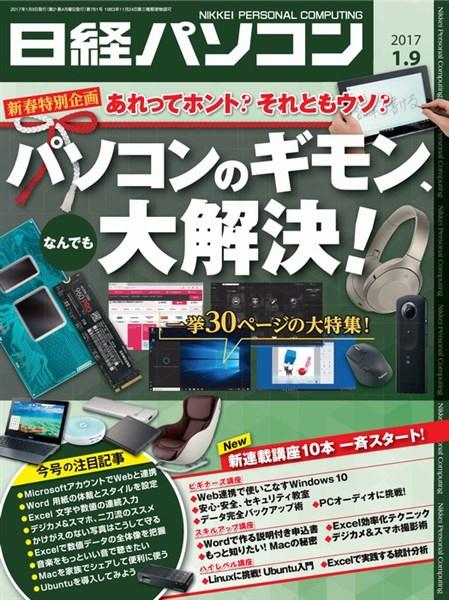 日経パソコン 2017年1月9日号
