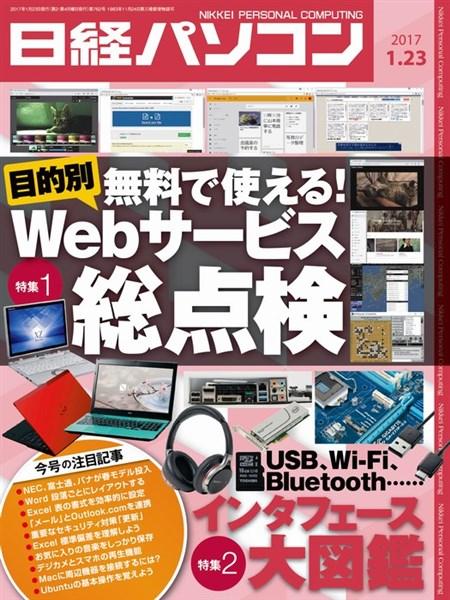 日経パソコン 2017年1月23日号