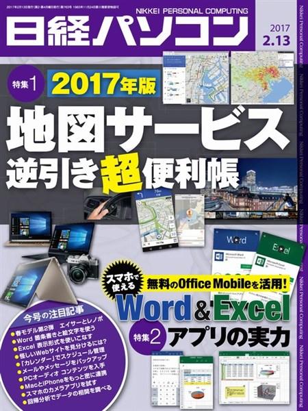 日経パソコン 2017年2月13日号