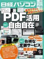 日経パソコン 2017年3月13日号