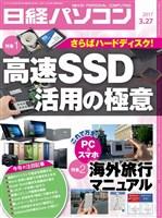 日経パソコン 2017年3月27日号