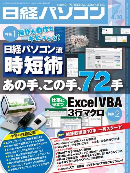 日経パソコン 2017年4月10日号