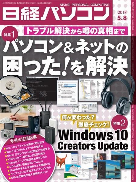 日経パソコン 2017年5月8日号