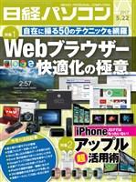 日経パソコン 2017年5月22日号